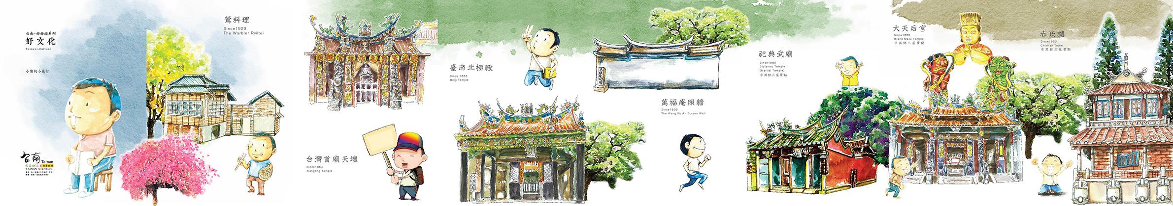 --好文化 -台南米其林小旅行明信片